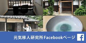元気移人研究所Facebookページ